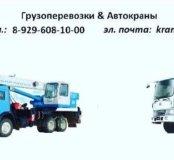 Спецтехника / Автокраны & Грузоперевозки