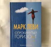 Марк Леви Опрокинутый горизонт