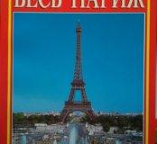 Книга Париж новая