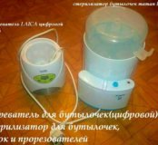 Подогреватель и стерилизатор д\бутылочек