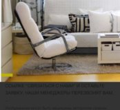 Железное кресло)