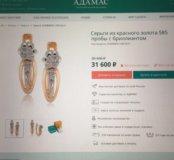 Новые серьги с бриллиантами Адамас