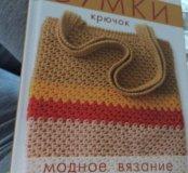 Книга Вяжем сумки