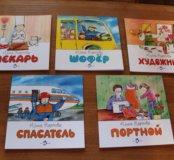 Книжки детские о профессиях