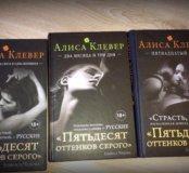 "Алиса Клевер трилогия ""два месяца и три дня """