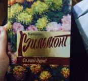 Книга очень интересная
