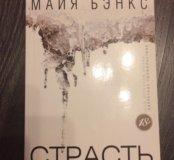 Книга Майя Бэнкс