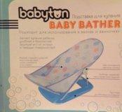 Подставка для купания в ванну и ванночку.