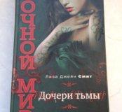 """Книга:Дочери тьмы"""""""