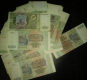500 рублей 1993 года(20 штук)