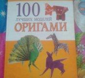 "Книга по оригами ""100 Оригами"""