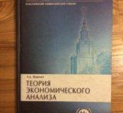 Книга, теория экономического анализа