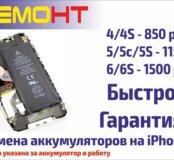 Замена аккумуляторов на iPhone!