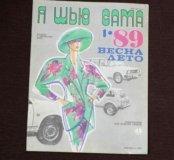 Журналы мод СССР