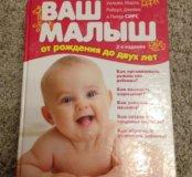 Книга Сирсов