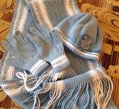 Набор шапка,шарф и перчатки