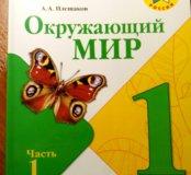 Учебник. Математика, окружающий мир, русский язык.