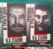 Книга Сталин. Триумф и трагедия в 2-х томах.