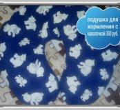 Подушка для беременных,для кормления