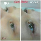 Ламинирование ресниц/Lash Botox