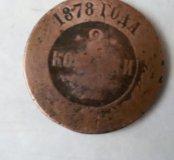 Монета, 2 копейки 1878 год