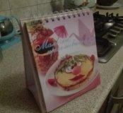 Кулинарная книга для самых маленьких