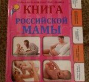 Книга для беременных (650 страниц)