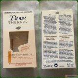 Dove therapy сияние и блеск