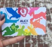 Абонемент в Алекс на Лиговском
