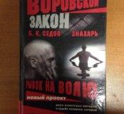 Воровской закон. Б.К.Седов