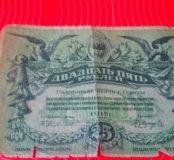 25 рублей Одесса