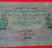 250 рублей 1917
