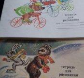 2 альбома для рисования (новые, СССР)
