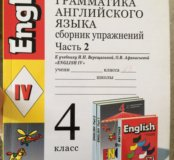 Грамматика англ. яз. сборник упражнений 4 кл 2 ч