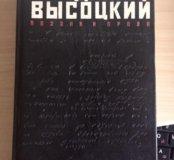 """Владимир Высоцкий """"Поэзия и проза"""""""