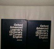 Англо - английский словарь A.S Hornby