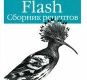 Flash Сборник рецептов Джой Лотт 2007