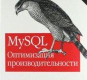 MySQL оптимизация производительности Шварц 2010