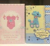 Обложки для свидетельств о рождении