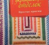 Сотникова Вышивка украшающих отделок Книга