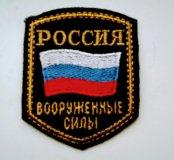 Шевроны Вооруженные силы РФ