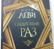 Книга Марк Леви