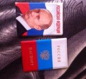 Две обложки на паспорт