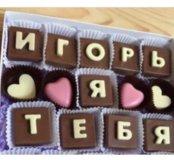 """Набор """" Игорь я тебя 💝"""""""