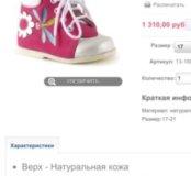 Новые ботиночки на первый шаг (17)