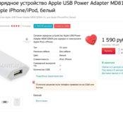 Зарядное устройство Apple 🍎