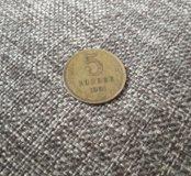 Монетка 5 копеек 1961 г