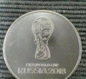 Монета Чемпионат мира по футболу