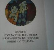 Картины ГМИИ им.А.С.Пушкина