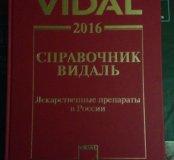 Справочник Видаль 2016